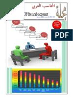 مجلة المحاسب العربي 3