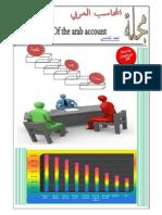 مجلة المحاسب العربي 5
