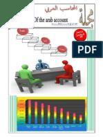 مجلة المحاسب العربي في الرياضيات4