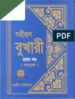 Sahih Al Bukhari Tawheed Publications Vol.1