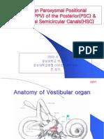 BPPV-마산, 창원 신경과