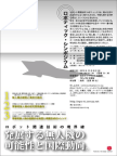20131108Symposium_UnmannedVehicles_Flyer