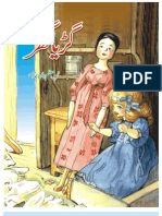 urdu kid story 16