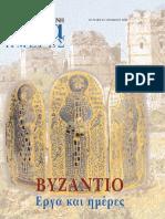 Βυζαντιο-Καθημερινη_25112001