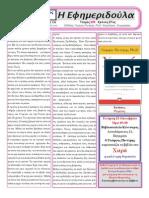 Η Εφημεριδούλα - Οκτώβριος 2013
