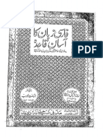 Farsi Zaban Ka Asan Qaaida