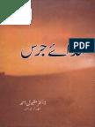 Sadaey e Jaras Autobiography Dr Maqbool Ahmed Calcutta 2002