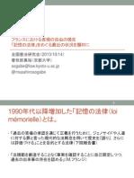 フランスにおける表現の自由の現在(全国憲,20131014).pptx