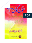 Mumin Kon Hay? by  Shaykh-ul-Islam Dr Muhammad Tahir-ul-Qadri