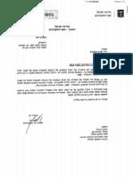 העברות תקציביות - בקשות לועדת הכספים, 15/10/2013 - בקשות 93,94