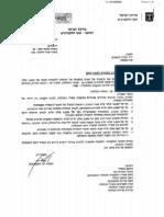 העברות תקציביות - בקשות לועדת הכספים, 15/10/2013 - בקשה 102