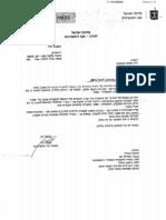 העברות תקציביות - בקשות לועדת הכספים, 15/10/2013 - בקשות 108, 109