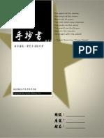 【國文科教學】暑假作業:手抄書製作_講義