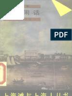 上海滩与上海人 上海闲话(姚公鹤)_1989年5月第1版
