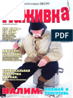 Наживка 2005'02