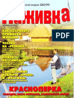 Наживка 2005'04