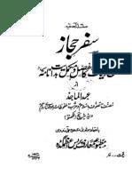 Safar-e-Hijaz - Abdul Majid Daryabadi