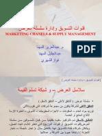 قنوات التسويق و ادارة سلسلة العرض
