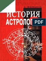 Жилински К. - История астрологии (2007)