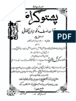 Pashto Grammar - Qazi Meer Ahmad Shah Rizwani Peshawari