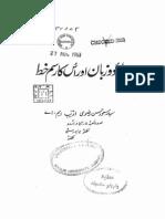 Urdu Zaban Aur Us Ka Rasm e Khat - Syed Masood Hasan Rizvi Adeeb