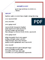 Navratri Tamil Songs