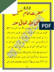 3 . Hazrat Immam Hussain