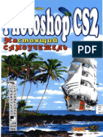 Учебник по Photoshop CS2