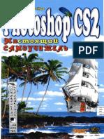 Учебник по Photoshop CS2
