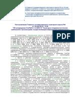 СанПиН 2.1.3.2630-10  Санитарно-эпидемиологические требования к организациям, осуществляющим медицинскую деятельность