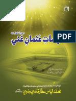 Kramat E Usman E Ghuni (Sindhi) , ڪرامات عثمان غني