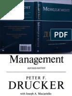 Drucker P - Менеджмент 2010