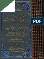 Hakeem-Ul-Ummat- Nuqoosh Wa Ta'Surat by Abdul Majid Daryabadi
