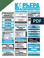 Карьера  40_13 сайт.pdf