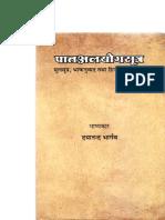 Bhargava 2010 - Patanjalayogasutra Mulasutra Bhasanuvada Tatha Hindibhasya Sahita