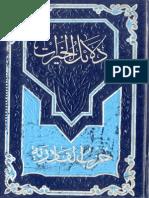 Dalayil Ul Khairat by Hizb Ul Qadria