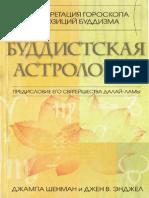 Шенман Дж., Энджел Дж. - Буддистская астрология (2006)