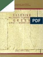 Υπουργείο Πολιτισμού, 1992. Ελληνική
