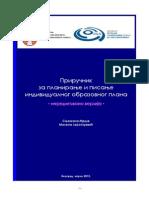 Prirucnik Za Planiranje i Pisanje Iopa (Neredigovana Ver)(1)