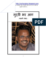 Mutthi Bhar Aag_Stoies Book_ by Nand Lal Bharati