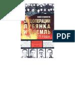 Sudoplatov P. Specoperacii
