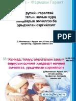 MM_Вирусны гаралтай амьсгалын замын хурц халдварын эмчилгээ-Д.Малчинхүү-Ардын эмч,АУ-ны доктор,