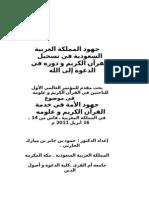 جهود المملكة العربية السعودية في تسجيل القرآن الكريم و دوره في الدعوة إلى الله