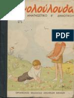 Anagnostiko b Dimotikou 1948