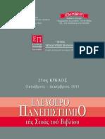 169624992-ΕΛΕΥΘΕΡΟ-ΠΑΝΕΠΙΣΤΗΜΙΟ-21ος-ΚΥΚΛΟΣ