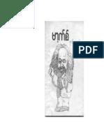 မာစ္ ၀ါ ဒ  ကၾကီး၊ ခေခြး  (သို ့)  မာစ္ ၀ါ ဒ အေၿခခံ မိတ္ဆက္ .... အပိုင္း ၁ ႏွင့္ ၂  Marx For Beginners
