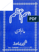 Ism e Azam by Alam Faqri