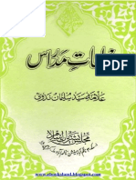 Khutbat e Madraas by Syed Sulaiman Nadvi