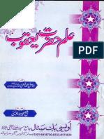 Ilm Hazrat Yaqoob by Faiz Ahmad Owaisi