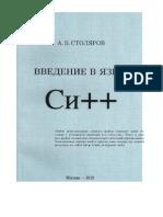 Столяров А.B. - Введение в язык Си   - 2012